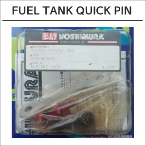 04- GSX-R600FUEL TANK QUICK-PIN